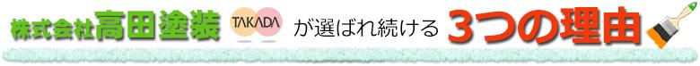 takada_top_01_01